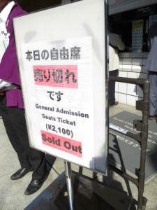 sold out sign at sumo staidum